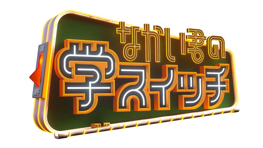 永尾まりや「なかい君の学スイッチ」大人気食品の企業公認アレンジレシピSP! [5/7 23:56~]