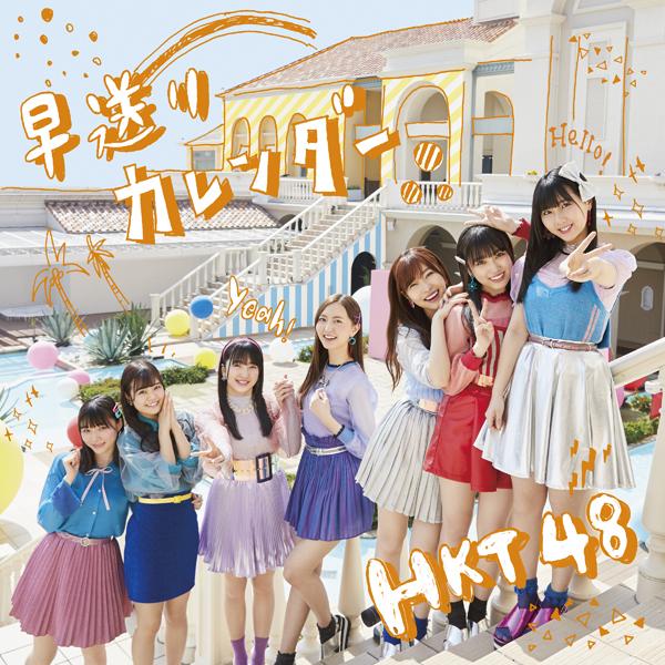 HKT48 11thシングル「早送りカレンダー」フラゲ日!