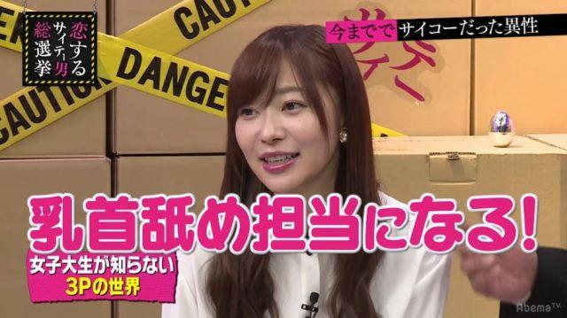 AbemaTV「指原莉乃&ブラマヨの恋するサイテー男総選挙」#51 [5/1 21:00~]