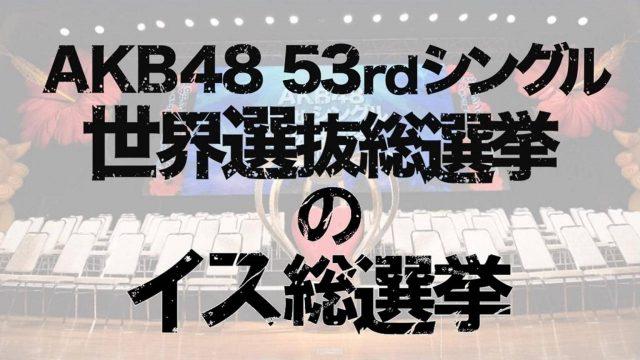 SHOWROOM「AKB48 53rdシングル 世界選抜総選挙のイス総選挙」出演: 野澤玲奈、中西智代梨、樋渡結依、馬嘉伶 [5/2 21:30~]