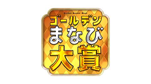川栄李奈「ゴールデンまなび大賞」ゴールデンまなびウィークの名場面をイッキ見! [5/5 13:30~]
