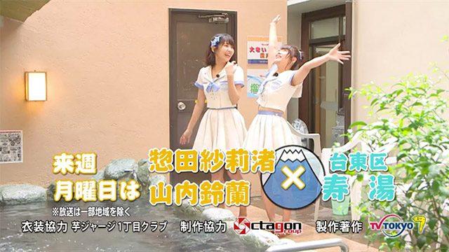 「SKE48がひとっ風呂浴びさせて頂きます!」出演:惣田紗莉渚・山内鈴蘭 <台東区・寿湯> [5/7 25:30~]