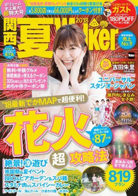NMB48吉田朱里「関西夏ウォーカー 2018」表紙掲載! [5/11発売]