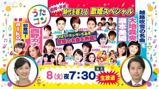 AKB48柏木由紀「うたコン」昭和・平成 時代を超える 歌姫スペシャル [5/8 19:30~]