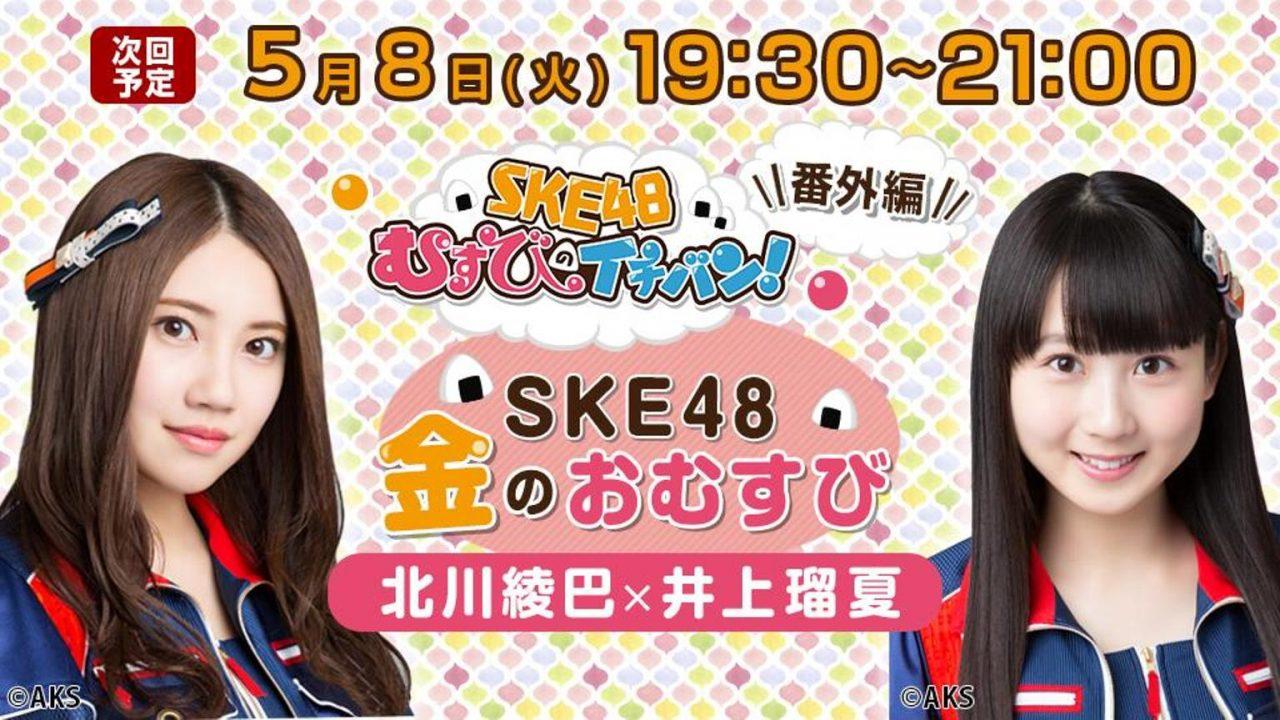 SHOWROOM「SKE48金のおむすび」出演:北川綾巴、井上瑠夏 [5/8 19:30~]