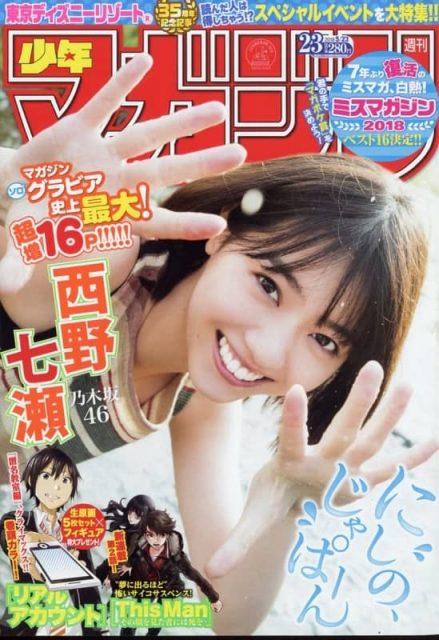週刊少年マガジン No.23 2018年5月23日号