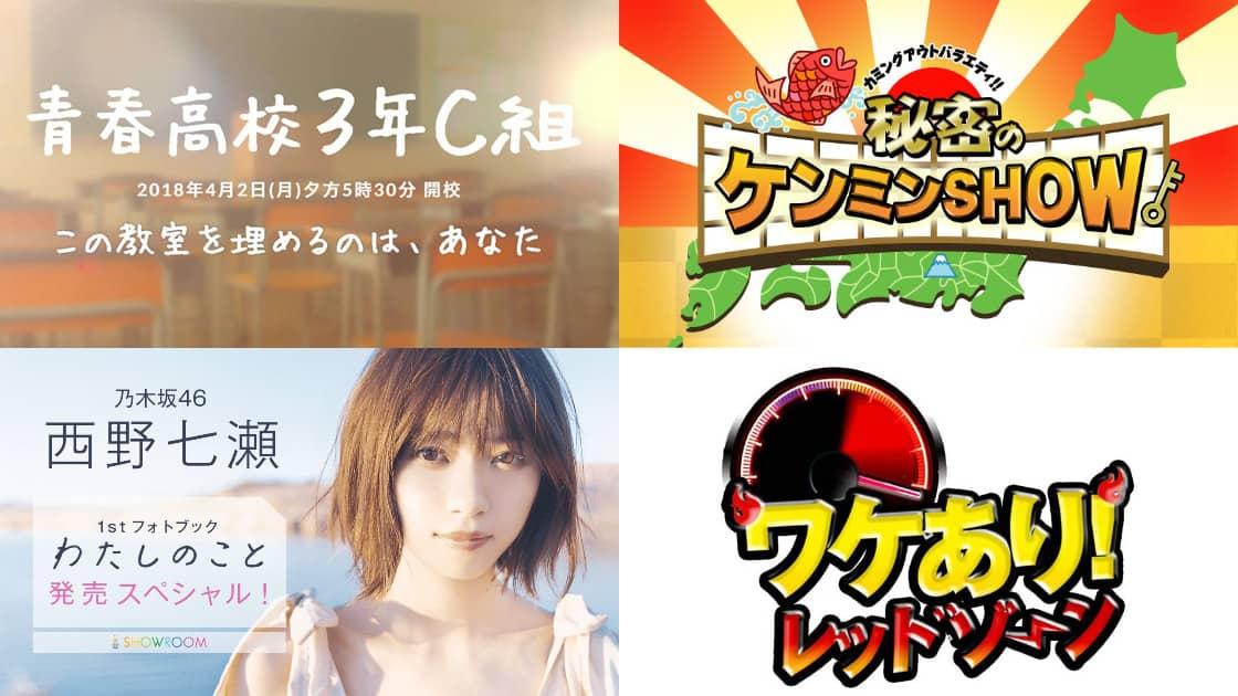 2018年5月10日(木)のテレビ出演・リリース情報