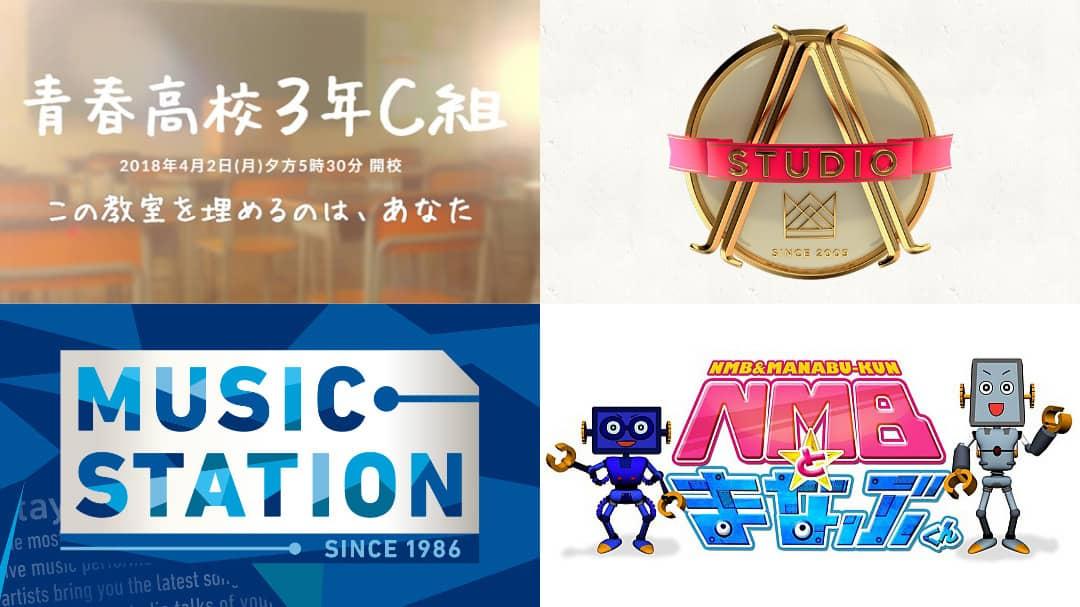 2018年5月18日(金)のテレビ出演・リリース情報