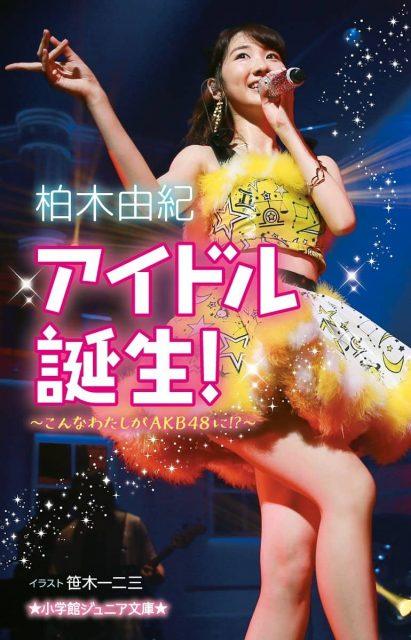 AKB48柏木由紀「アイドル誕生! 〜こんなわたしがAKB48に! ?〜」現役アイドル初のジュニア小説誕生! [6/20発売]