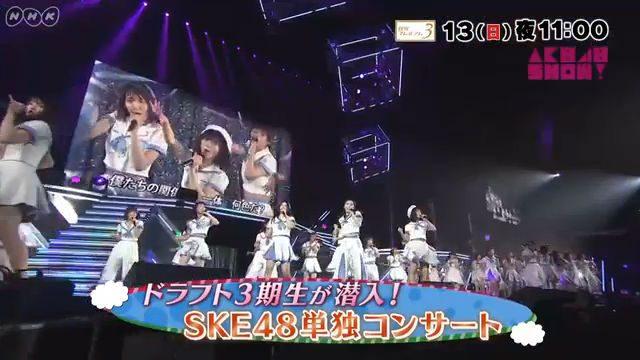 「AKB48SHOW!」#185:潜入SP! / SKE48単独コンサート / NGT48北原里英卒業コンサート ほか [5/13 23:00~]