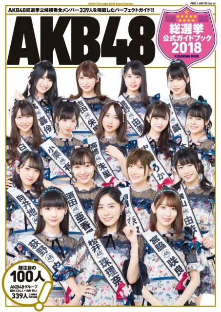 「AKB48総選挙公式ガイドブック2018」超注目の100人撮り下ろしと海外メンバー含む339人のプロフィール&選挙ポスター完全収録! [5/16発売]