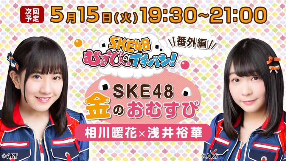 SHOWROOM「SKE48金のおむすび」出演:相川暖花、浅井裕華 [5/15 19:30~]