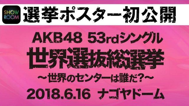 SHOWROOM「AKB48 世界選抜総選挙 選挙ポスター初公開」 [5/15 22:30~]