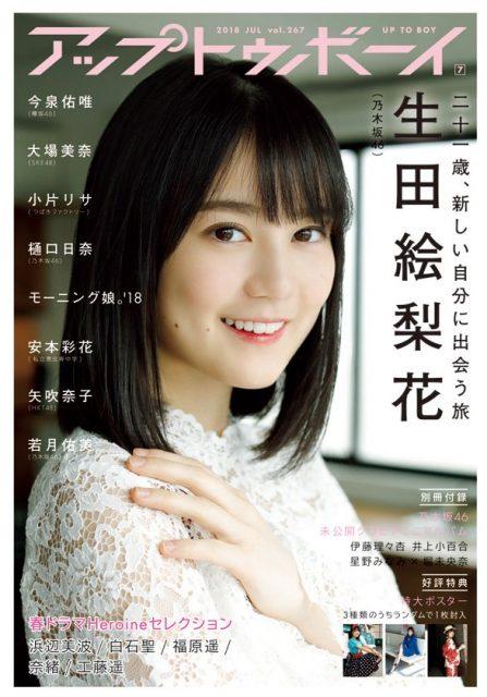 「アップトゥボーイ 2018年7月号」グラビア:大場美奈(SKE48) 矢吹奈子(HKT48) [5/23発売]