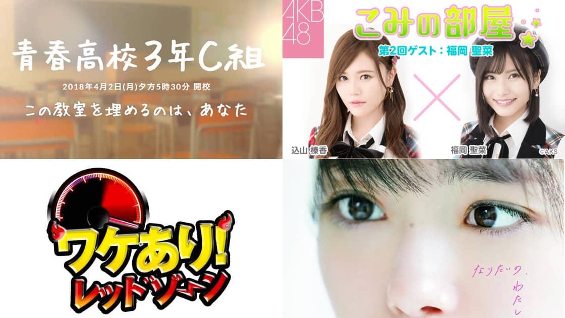 2018年5月17日(木)のテレビ出演・リリース情報
