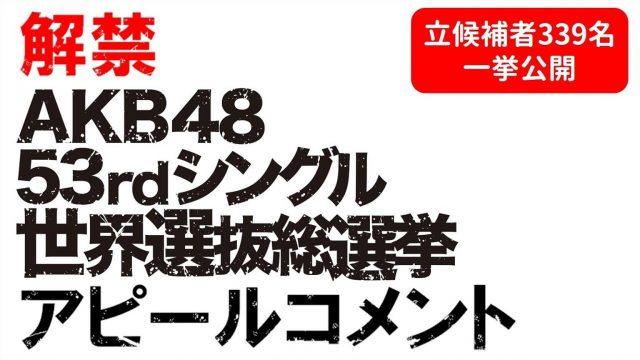 SHOWROOM「AKB48 世界選抜総選挙 アピールコメント初公開」 [5/19 12:00~]