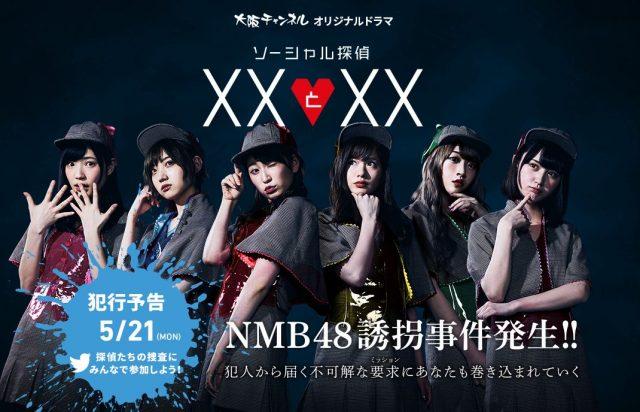 NMB48メンバー主演ドラマ「ソーシャル探偵 XXとXX」Twitterでフォロワー参加企画を実施! [5/21 19:00〜]
