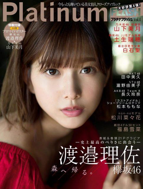 「Platinum FLASH vol.4」グラビア:田中美久(HKT48) 瀧野由美子(STU48) 長久玲奈(AKB48) [5/25発売]