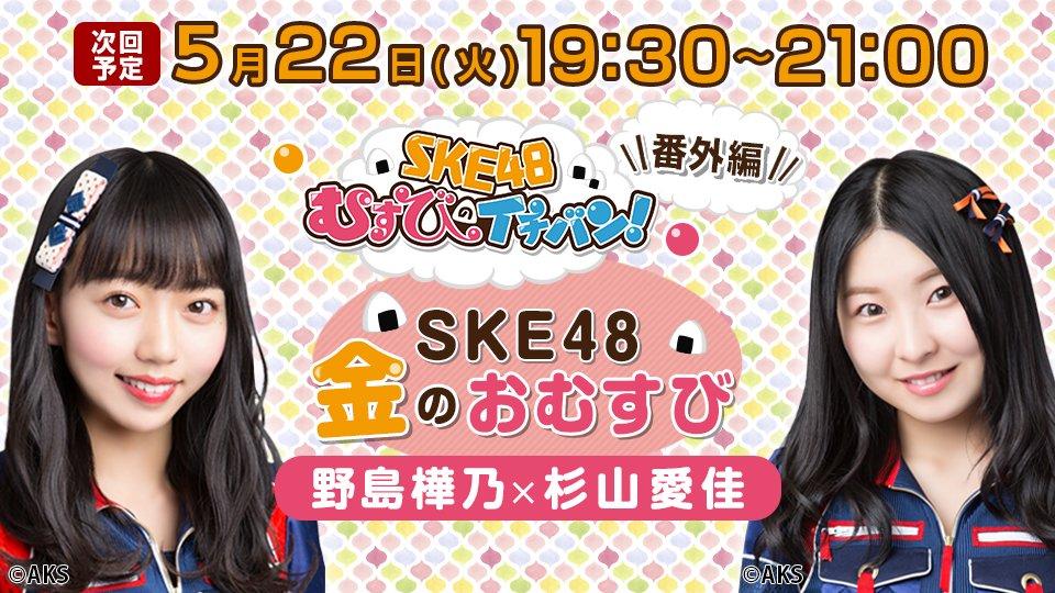 SHOWROOM「SKE48金のおむすび」出演:野島樺乃、杉山愛佳 [5/22 19:30~]