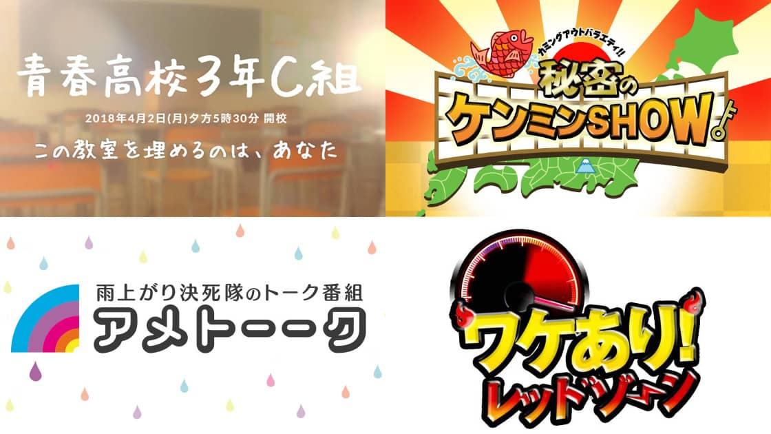 2018年5月24日(木)のテレビ出演・リリース情報