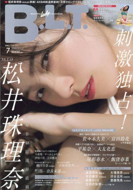 SKE48松井珠理奈「B.L.T. 2018年7月号」表紙&巻頭グラビア! [5/24発売]