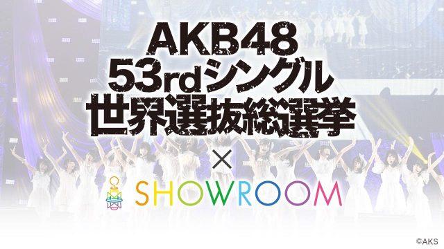 「AKB48 53rdシングル 世界選抜総選挙 × SHOWROOM」アピール配信ランキング [5/25更新分]
