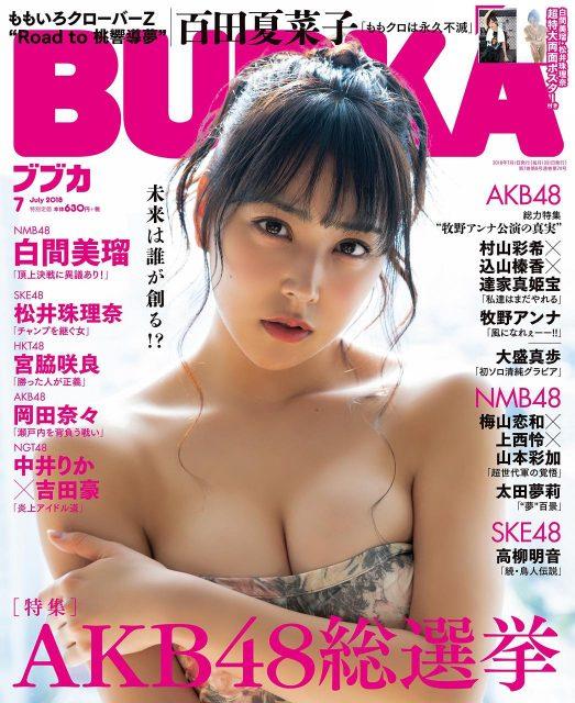 NMB48白間美瑠「BUBKA 2018年7月号」表紙&巻頭グラビア!<AKB48総選挙特集> [5/31発売]