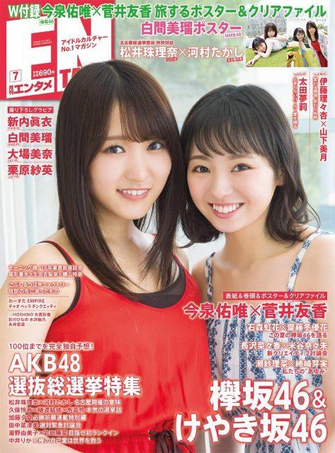 「ENTAME 2018年7月号」グラビア:白間美瑠(NMB48) 栗原紗英(HKT48) 大場美奈(SKE48) [5/30発売]