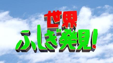 松井玲奈「世界ふしぎ発見!」信長・秀吉・家康 その時 歴史はカネで動いた! [5/26 21:00~]