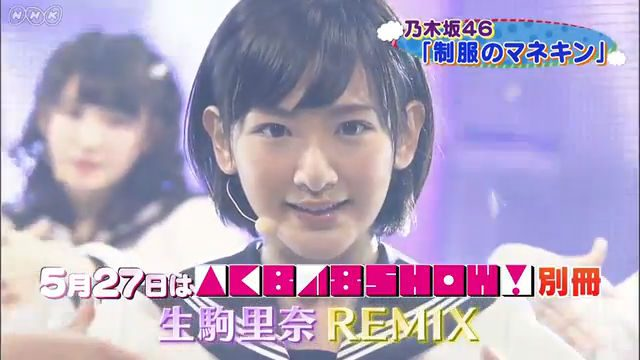 「AKB48SHOW! REMIX 2018」#2:乃木坂46を卒業した生駒里奈を大特集! [5/27 23:00~]