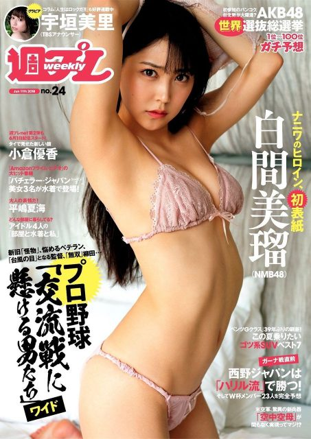 NMB48白間美瑠「週刊プレイボーイ 2018年 No.24」初表紙! [5/28発売]