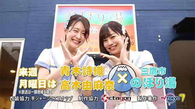 「SKE48がひとっ風呂浴びさせて頂きます!」出演:青木詩織・高木由麻奈 <三鷹市 のぼり湯> [5/28 25:30~]