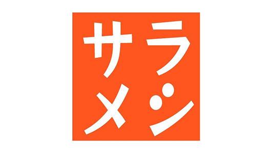 AKB48柏木由紀「サラメシ」ゆきりんの楽屋ランチを拝見! [5/29 20:15~]