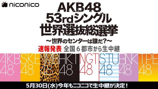ニコ生「AKB48世界選抜総選挙 速報発表 ~AKB,SKE,NMB,HKT,NGT,STU全国6都市から生中継~」 [5/30 10:00~]