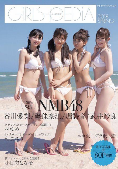 NMB48!谷川愛梨☓磯佳奈江☓堀詩音☓武井紗良「GIRLS-PEDIA 2018 SPRING」表紙掲載! [5/31発売]