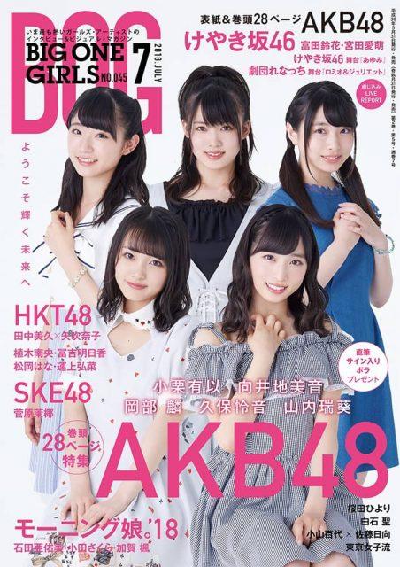 AKB48小栗有以・岡部麟・山内瑞葵・向井地美音・久保怜音「BIG ONE GIRLS 2018年7月号」表紙&巻頭特集! [5/31発売]