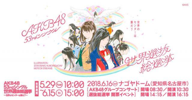 「AKB48 53rdシングル 世界選抜総選挙」速報発表! 1位はNGT48荻野由佳!