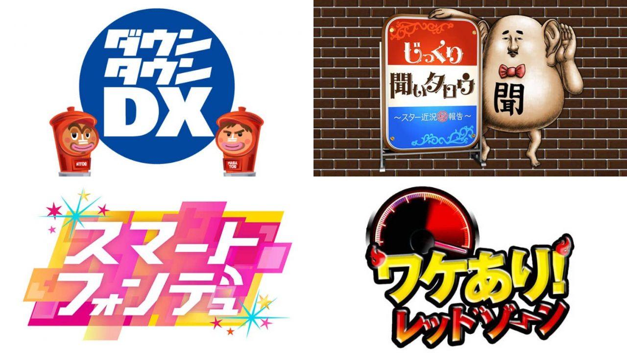 2018年5月31日(木)のテレビ出演・リリース情報