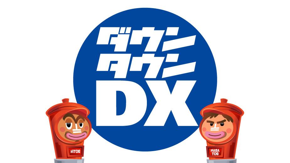 NGT48荻野由佳「ダウンタウンDX」 [7/19 22:00~]