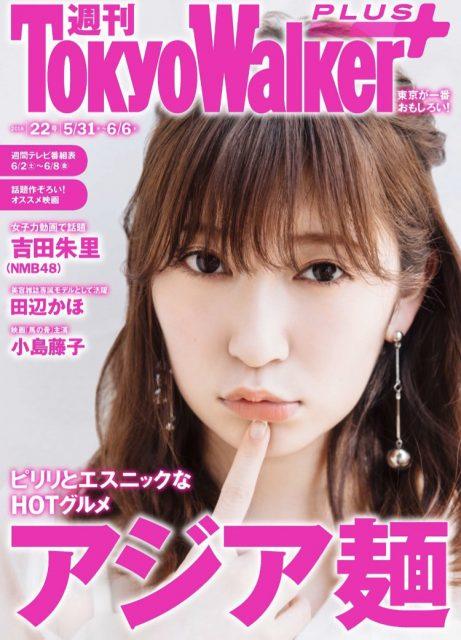 NMB48吉田朱里「週刊 東京ウォーカー+ 2018年 No.22」表紙&インタビュー掲載! [5/30発売]