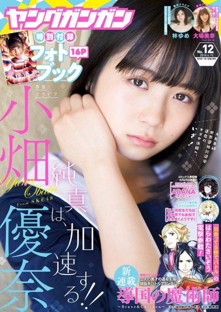 SKE48小畑優奈「ヤングガンガン 2018年 No.12」表紙&巻頭グラビア! [6/1発売]