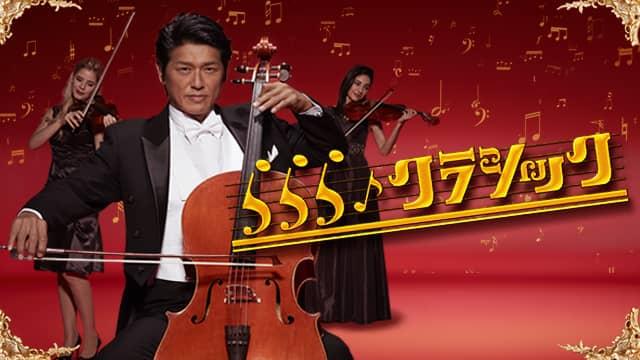 松井玲奈「ららら♪クラシック」マンガ好き女子に刺さる歴史オペラ [6/1 21:30~]