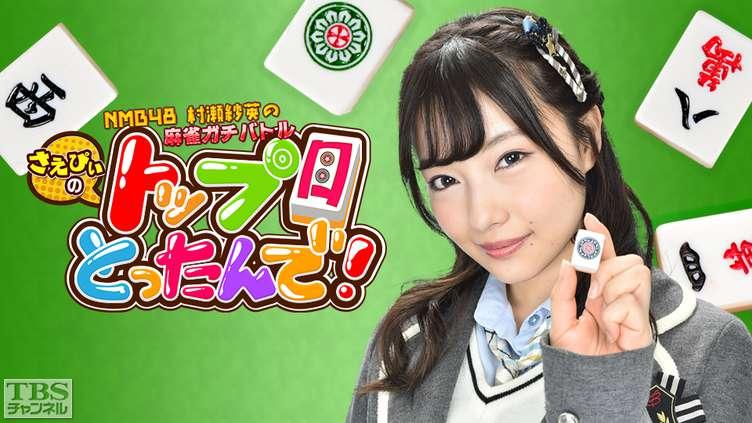 TBSチャンネル「NMB48村瀬紗英の麻雀ガチバトル!さえぴぃのトップ目とったんで!」#27 [1/19 24:00~]