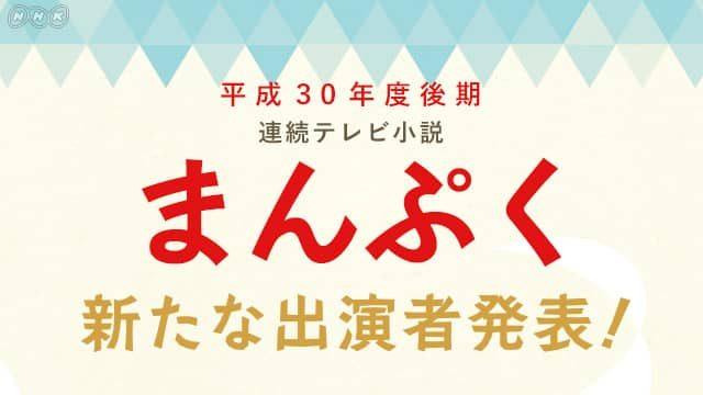 松井玲奈、NHK朝ドラ「まんぷく」出演決定!10/1スタート!