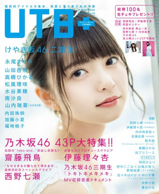「UTB+ vol.44」グラビア:山内瑞葵(AKB48) 永尾まりや / 表紙:齋藤飛鳥(乃木坂46) [6/9発売]