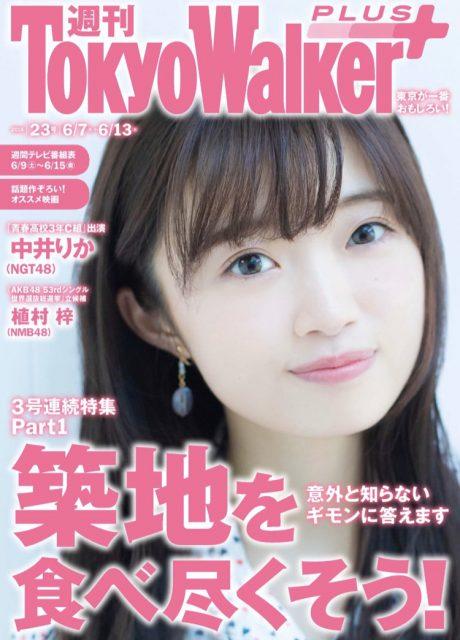 NGT48中井りか「週刊 東京ウォーカー+ 2018年 No.23」表紙掲載!NMB48植村梓インタビューも! [6/6発売]