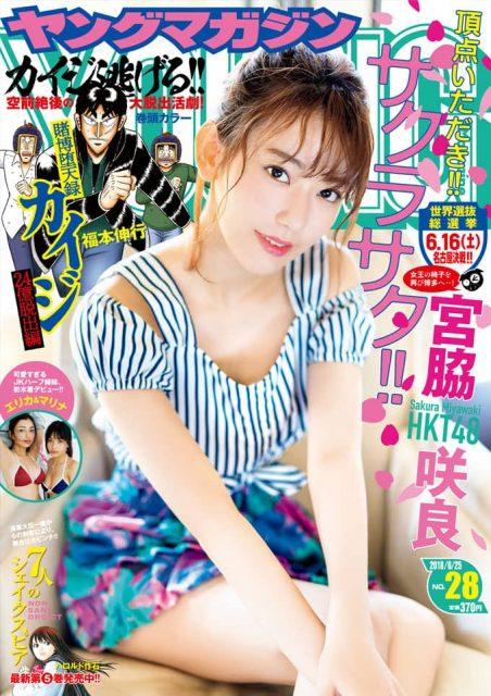 HKT48宮脇咲良「週刊ヤングマガジン 2018年 No.28」表紙&巻頭グラビア! [6/11発売]