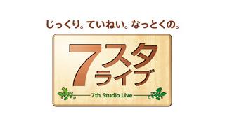 NGT48中井りか「7スタライブ」東京スカイツリー展望台から東京を見下ろすことに! [6/8 9:28~]