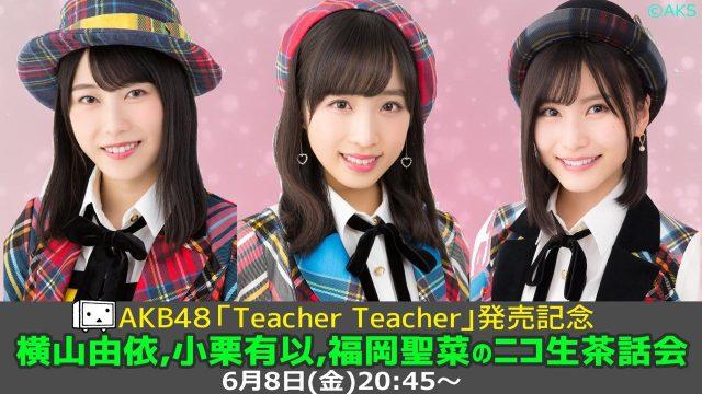 AKB48横山由依・小栗有以・福岡聖菜「ニコ生茶話会」 [6/8 20:45~]