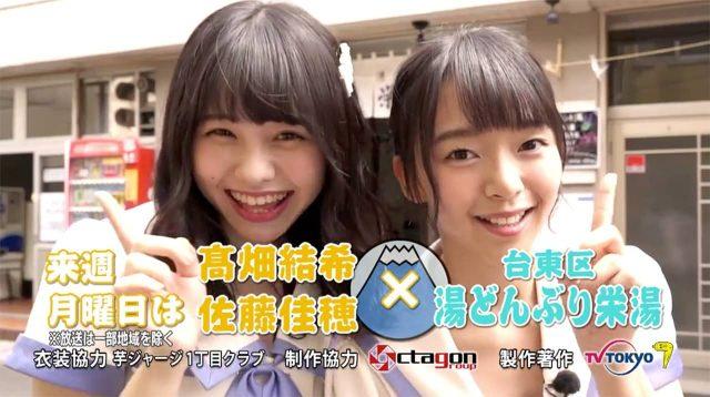 「SKE48がひとっ風呂浴びさせて頂きます!」出演:高畑結希・佐藤佳穂 <台東区 湯どんぶり栄湯> [6/11 25:35~]